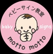 和歌山・奈良|ベビーサイン教室mottomotto・ワークショップ