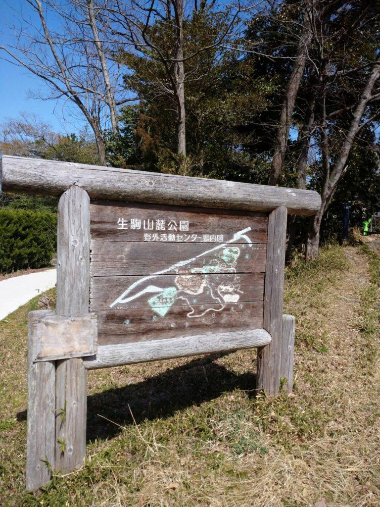 生駒山麓公園案内