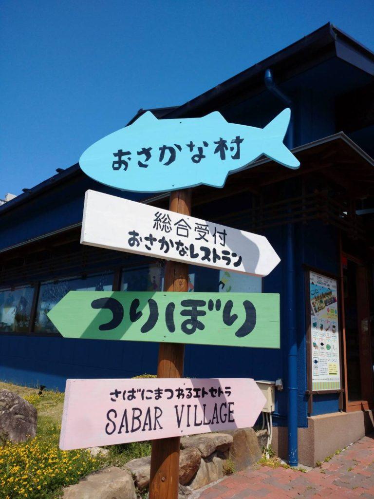 おさかな村